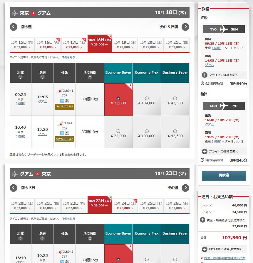 日本航空(JAL)航空券価格