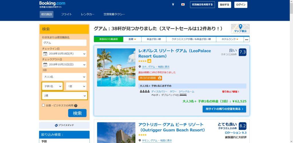 booking.com予約