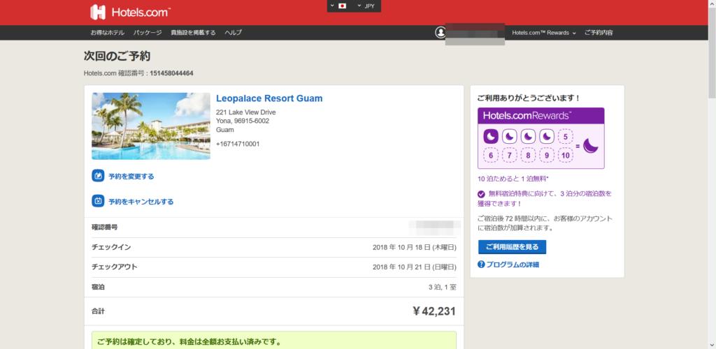 hotels.comでお得に予約
