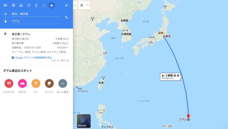 日本からグアムの飛行時間地図
