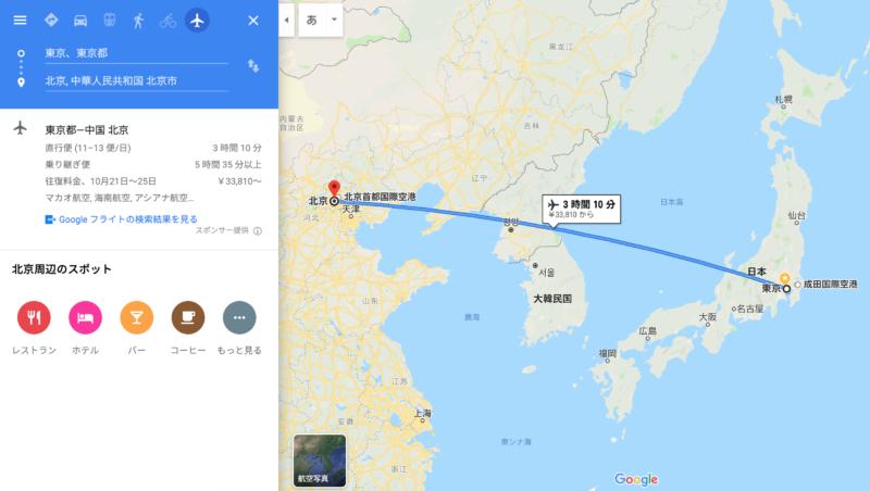日本から北京までの飛行時間地図